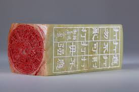 Ving Tsun Kuen Kuit, El arte de los sellos chinos